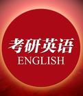 2017年考研英语作文题目预测何凯文版
