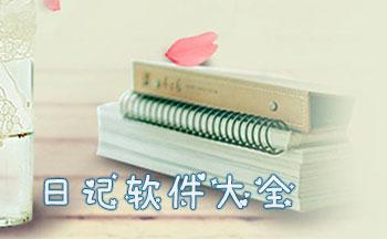 日记app