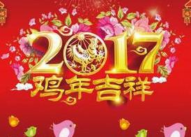 2017年节假日放