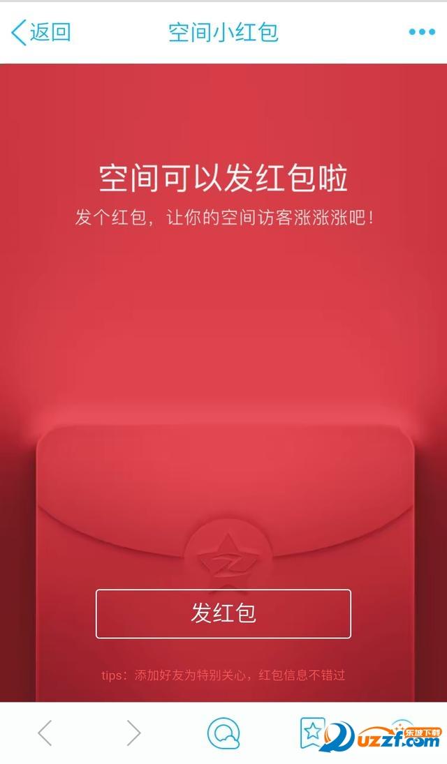 QQ空间红包iphone版截图