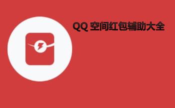 qq空间红包辅助大全