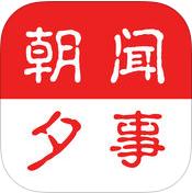 朝�夕事ios版1.6.67 官方�O果版