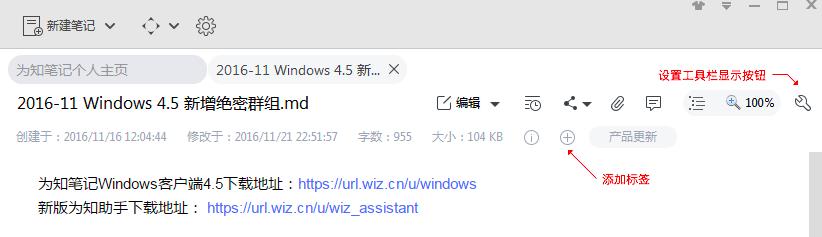 为知笔记(wiz) pc版截图0