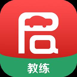 拍拍学车教练版1.0.7官网安卓版