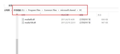 win7根目录出现msdia80.dll解决工具截图0