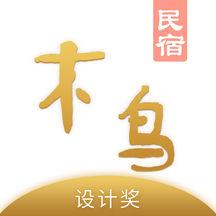 木鸟民宿4.0 安卓官网版