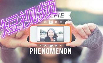 短视频社交app