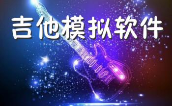 吉他模拟软件