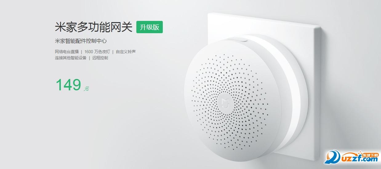米家多功能网关app