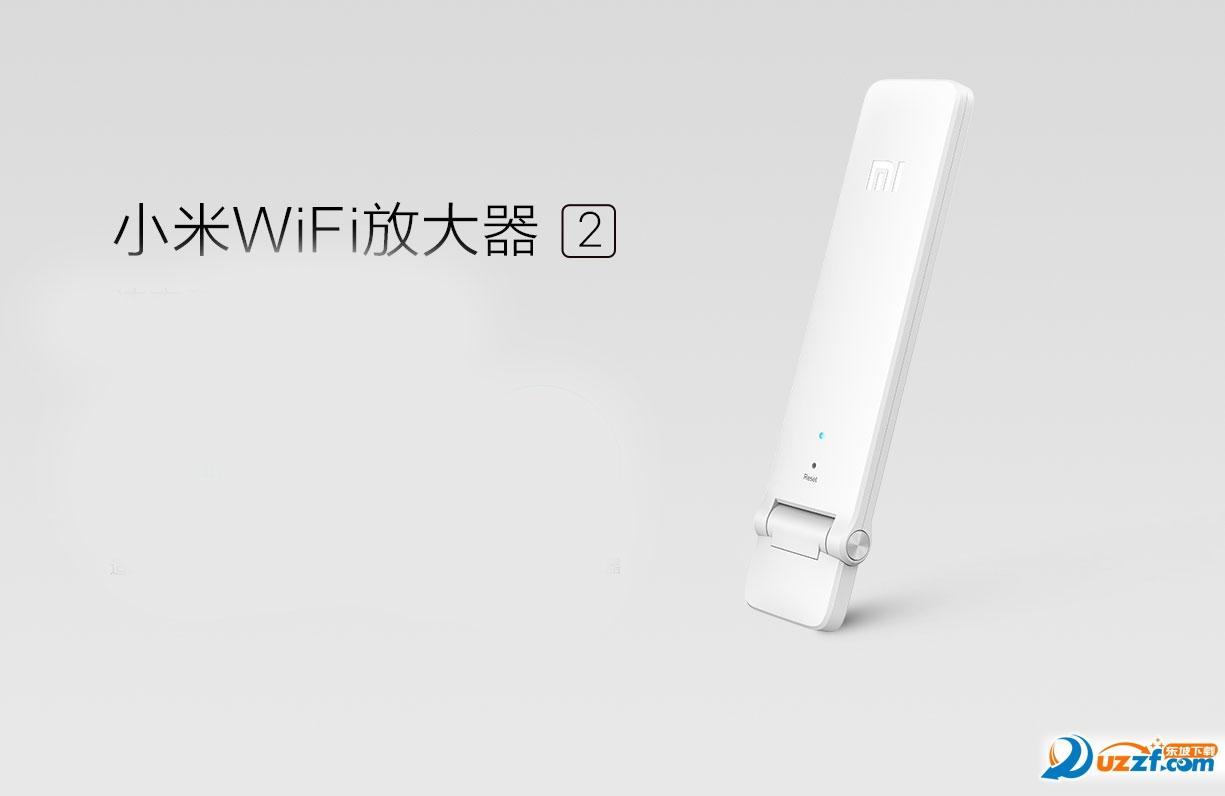 小米WiFi放大器2代app