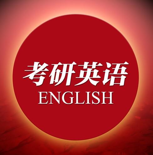 2017年考研英语一真题及答案doc 完整版