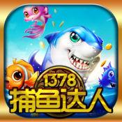 1378捕鱼达人手机版