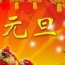 2017学校元旦晚会策划书范文