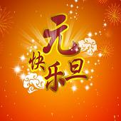 2017年元旦祝福语大全简短