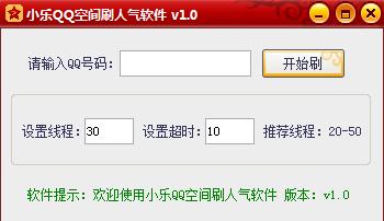 小乐QQ空间刷人气软件截图0
