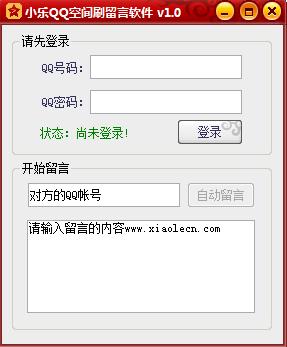 小乐QQ空间刷留言软件截图0