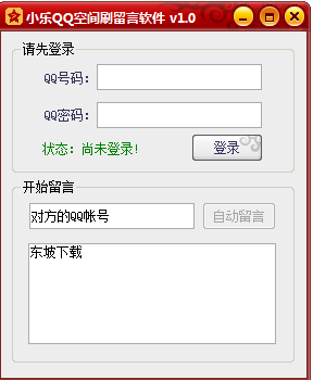 小乐QQ空间刷留言软件截图1