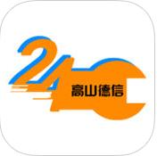 高山救援ios版1.0手机最新版