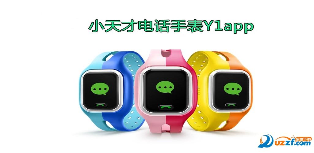 小天才电话手表y1升级固件