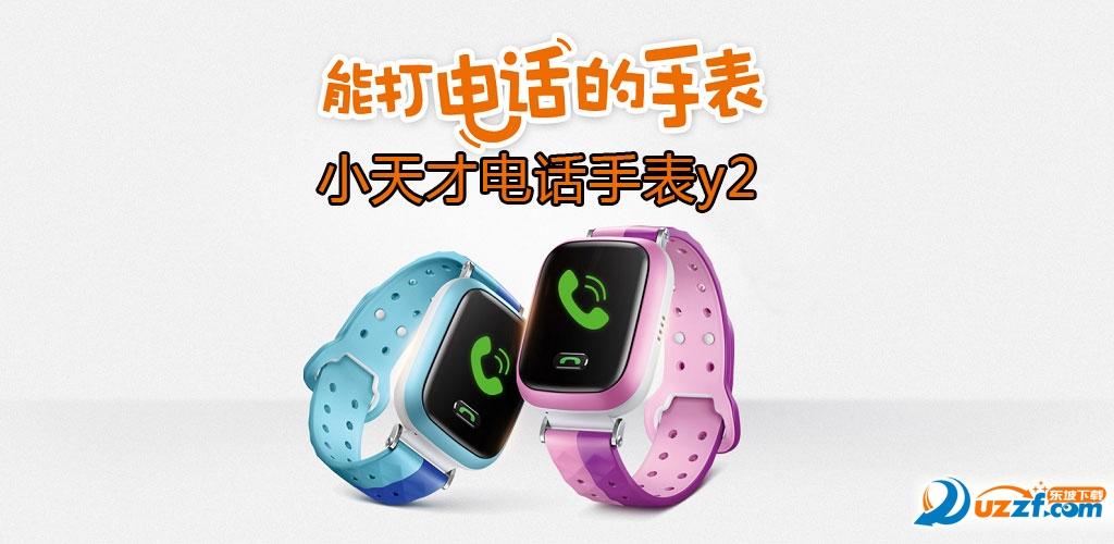 小天才电话手表y02app安卓版