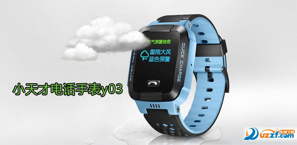 小天才电话手表y03固件升级
