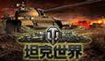 �|方教授坦克世界多玩盒子覆�w版插件