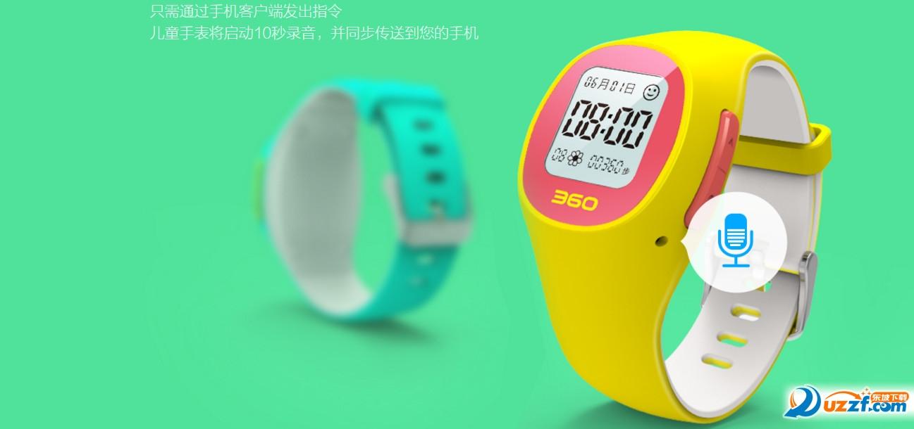 360儿童智能手表2安卓版