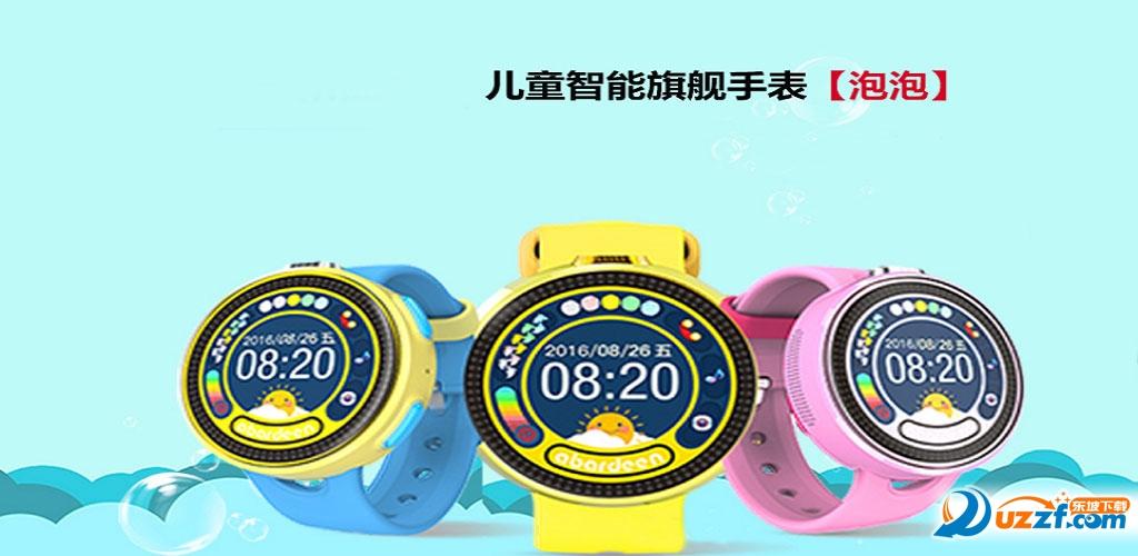 阿巴町popo泡泡手表固件升级工具