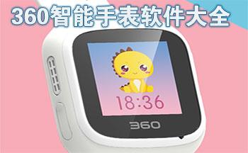 360智能手表
