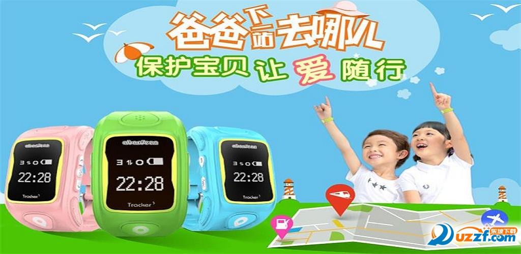 阿巴町儿童智能手表app