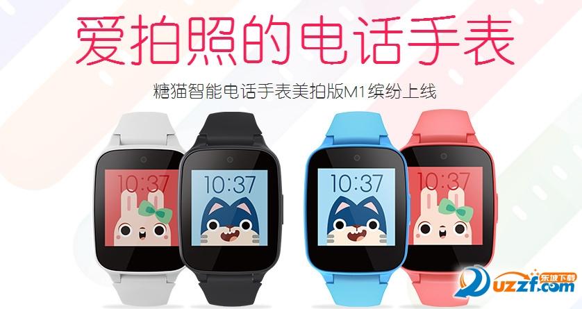 糖猫儿童智能手表app