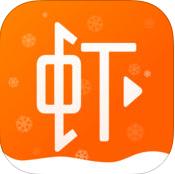 虾米音乐iPhone客户端6.0.0qg999钱柜娱乐
