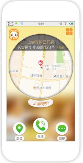 小天才电话手表app安卓版截图
