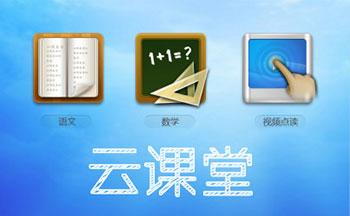 手机课堂app