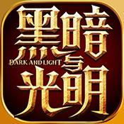 黑暗与光明手游破解版1.0 官方安卓版