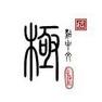 极品五笔 特别国庆纪念版(完美兼容王码五笔字型4.5版)