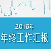 2016公司年终总结ppt