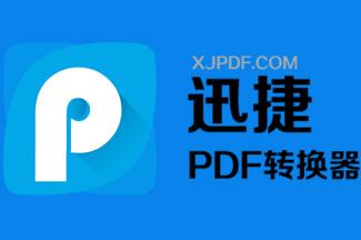 迅捷PDF软件