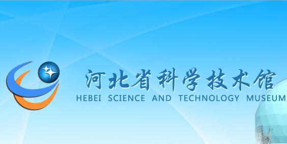 河北省科技馆_河北省科技馆app