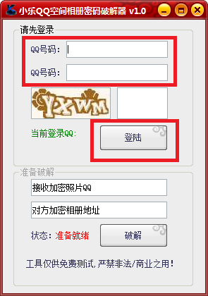 小乐QQ空间相册密码破解器截图0