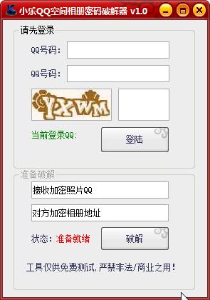 小乐QQ空间相册密码破解器截图1