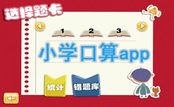 小学口算app