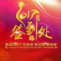 2017年公司年会礼物清单汇总doc免费版