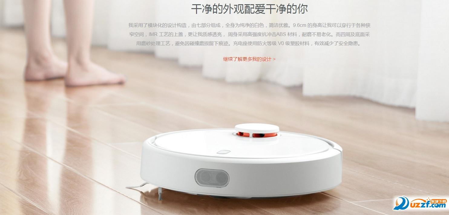 米家扫地机器人苹果版