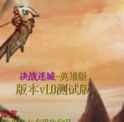 决战迷城英雄版1.24正式版