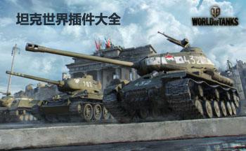 坦克世界插件大全