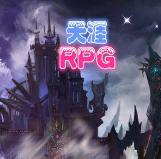 天涯RPG1.9正式版【附攻略和隐藏英雄密码】