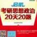 2017考研政治启航20天20题pdf格式免费版