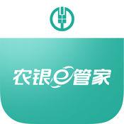 农银e管家app苹果版