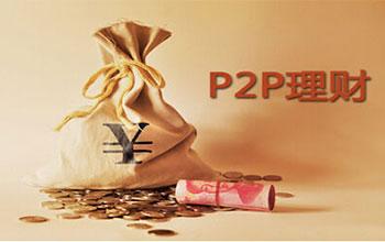 p2p理财软件